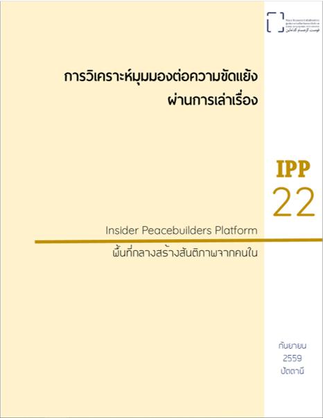 IPP 22