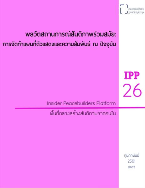 IPP 26